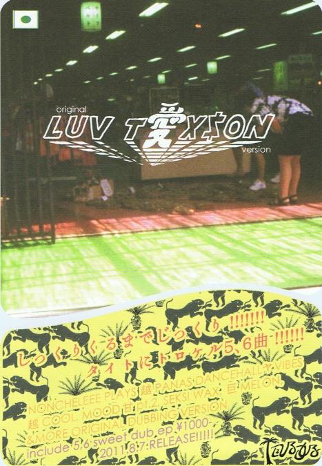 LUV T愛XSON_f0190988_17191066.jpg