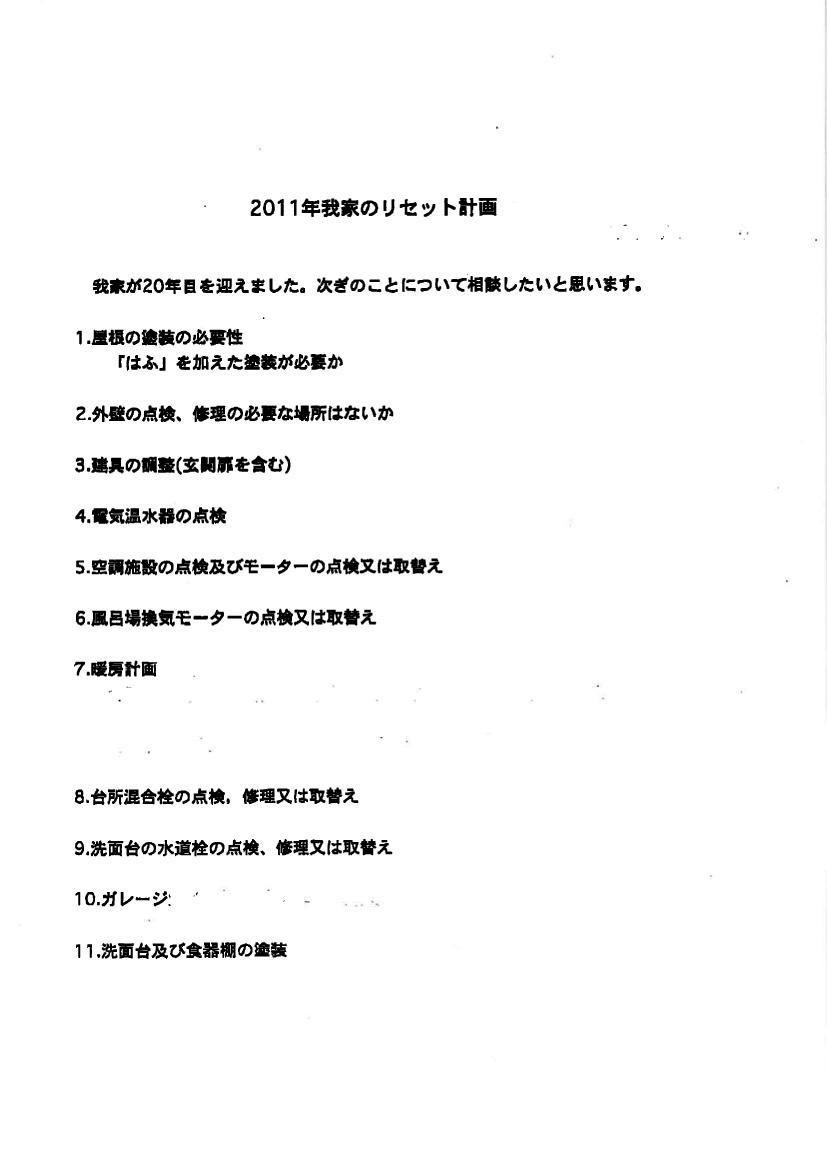 20年~25年目のリセット計画_f0150893_17221638.jpg