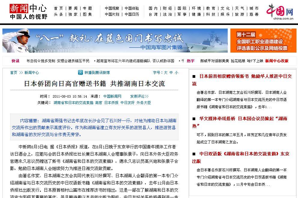 中国的检索功能也太厉害了。刚才不知怎么操作的,出来的画面都是有关日本和湖南的报道,特此留影。_d0027795_8572648.jpg