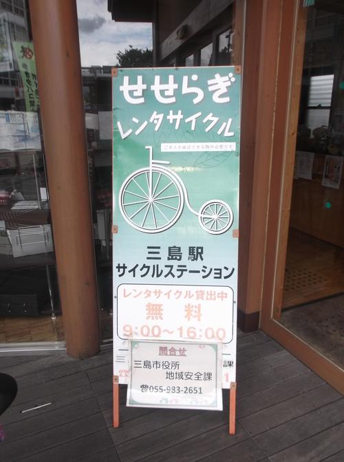 三島散策_e0123104_74704.jpg