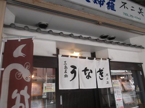 三島散策_e0123104_805711.jpg