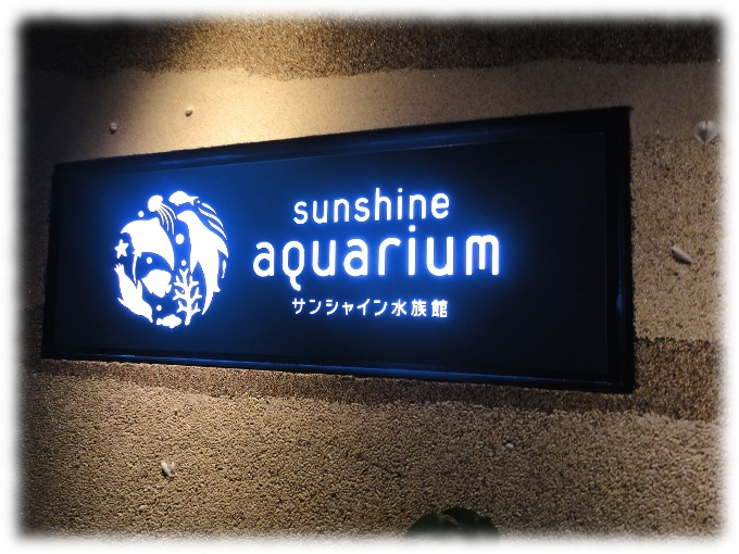 Sunshine Aquarium_b0166909_18173799.jpg