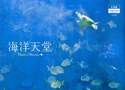 よもやまシネマ83ー海洋天堂_e0120614_16411690.jpg