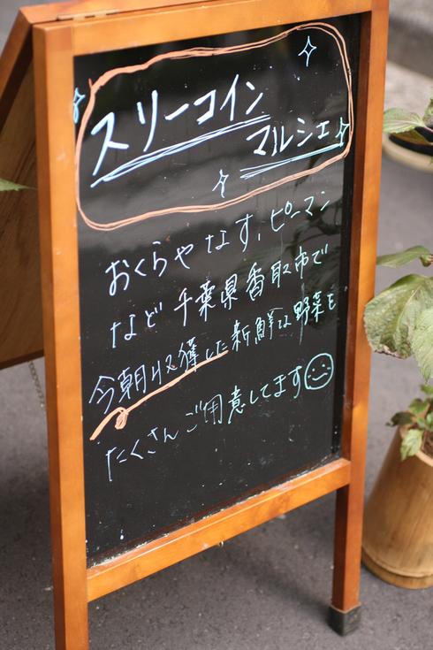 2011.8.6 スリーコインマルシェ by シュハリ_a0184716_19194067.jpg
