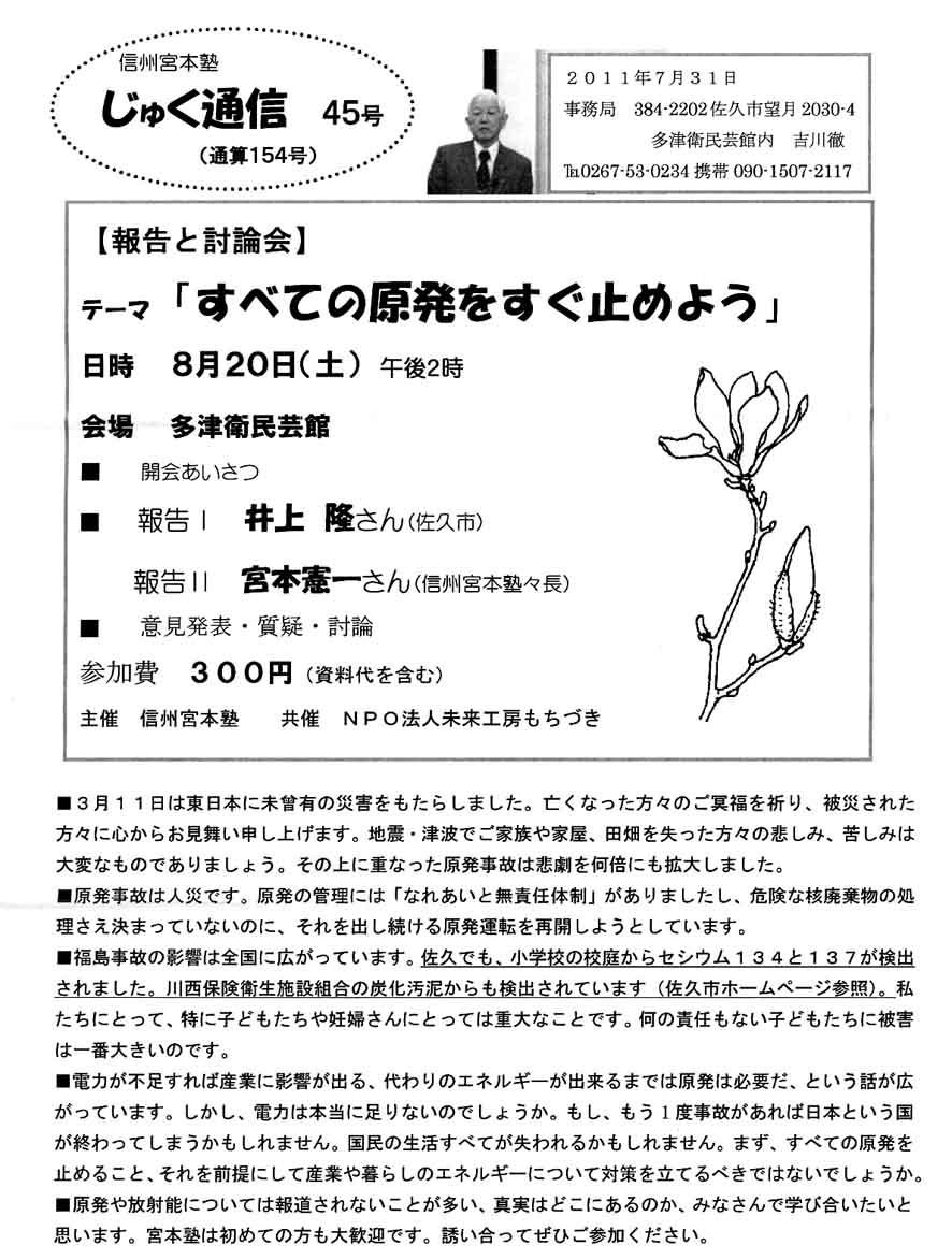 2011.8月20日 宮本塾のお知らせ  8月6日 2011年_d0164519_701686.jpg