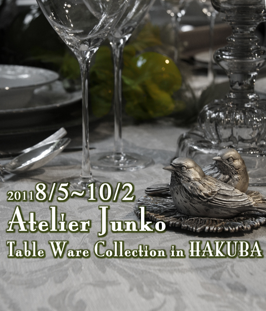 白馬Atelier Junko テーブルコーディネート展2011 (1)_c0181749_16124255.jpg