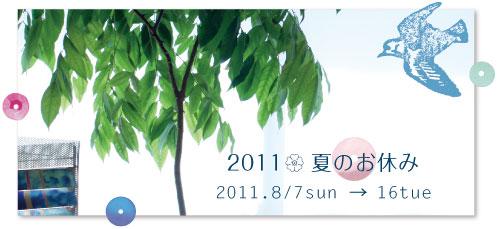 2011年*夏休みのお知らせ_e0161063_211311.jpg