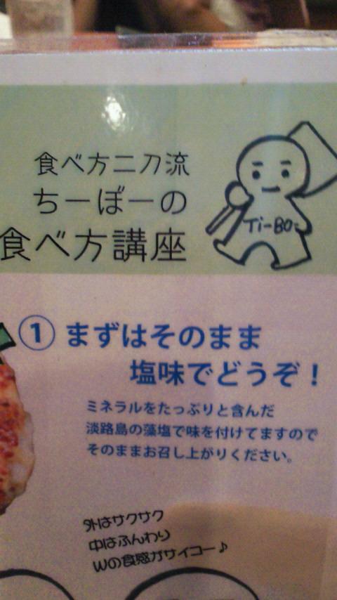 お好み焼き「千房」のキャラクター_c0001670_18321373.jpg