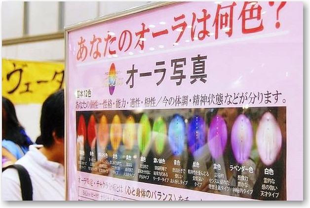 癒しフェアと夏祭り_d0083623_14205093.jpg