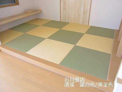 琉球畳/袖ヶ浦市/清流銀白色&黄金色_b0142750_15192166.jpg