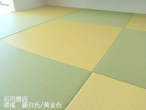 琉球畳/袖ヶ浦市/清流銀白色&黄金色_b0142750_15205899.jpg