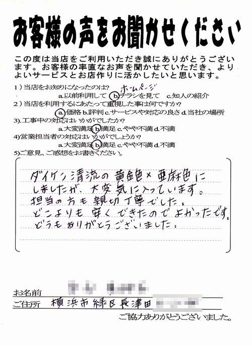 横浜市緑区/お客様の声_b0142750_23565697.jpg