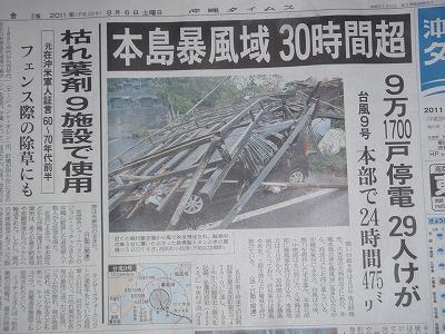 すごかった台風9号!_c0180460_2103039.jpg