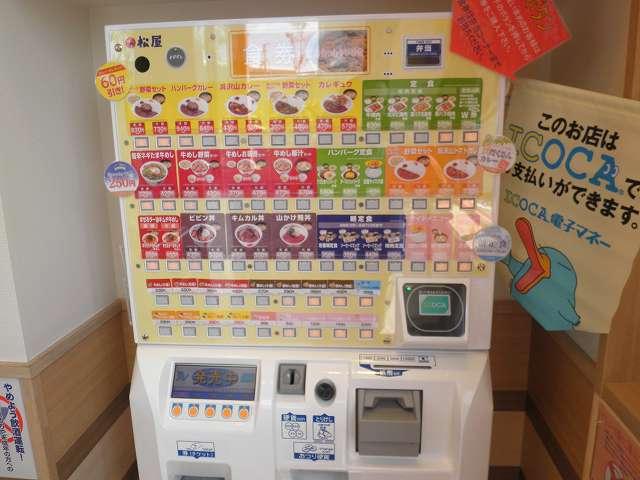 松屋のオリジナルカレー 箕面店_c0118393_1294035.jpg