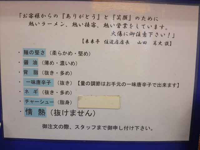 来来亭 住道店_c0118393_156140.jpg