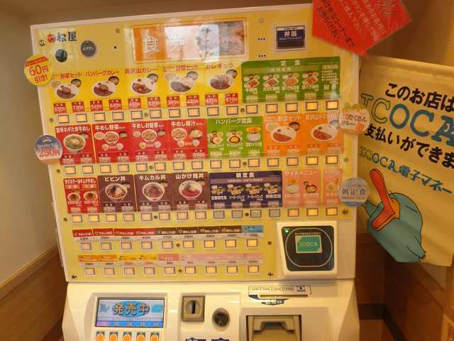 松屋の牛めし 箕面店_c0118393_18425371.jpg