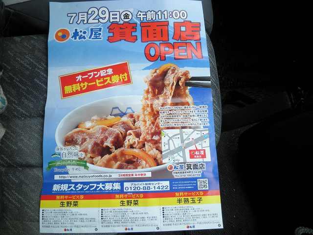 松屋の牛めし 箕面店_c0118393_18522089.jpg