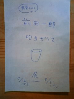 8/12(金)食堂カルンで夕涼み – 唄と夏料理とガラスの器_b0125413_19561482.jpg