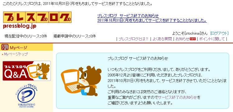 あるクチコミサービスの終了_c0025115_2010318.jpg
