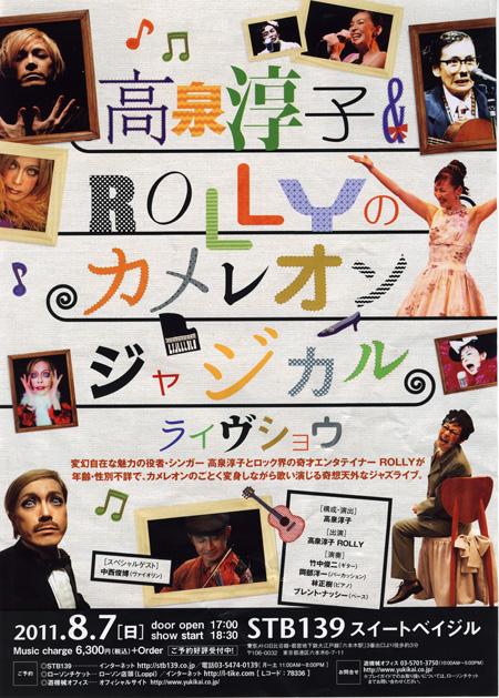 ROLLYさんのLIVEへ_e0048332_0364626.jpg