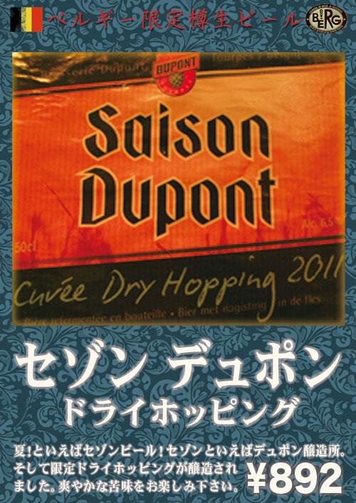 【ベルギー樽生】 セゾンデュポン ドライホッピング登場♪ Saison Dupont #beer _c0069047_11122177.jpg