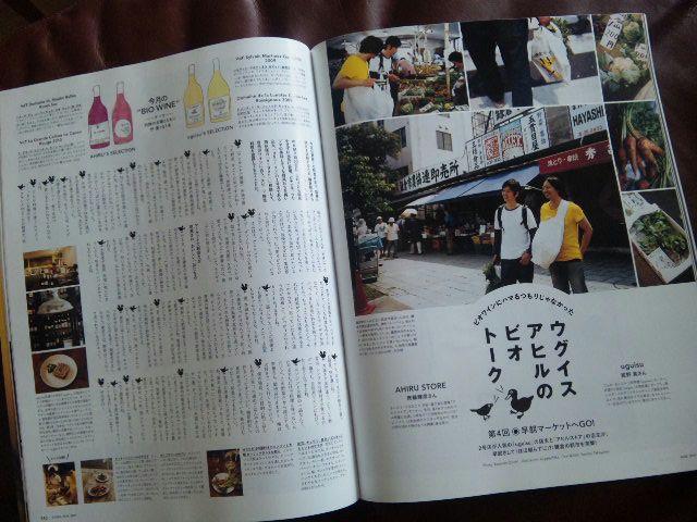 今月の『GINZA』の仕事。_b0126653_17503457.jpg