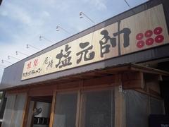 塩元帥 尼崎店  塩ラーメン_d0083265_11245721.jpg