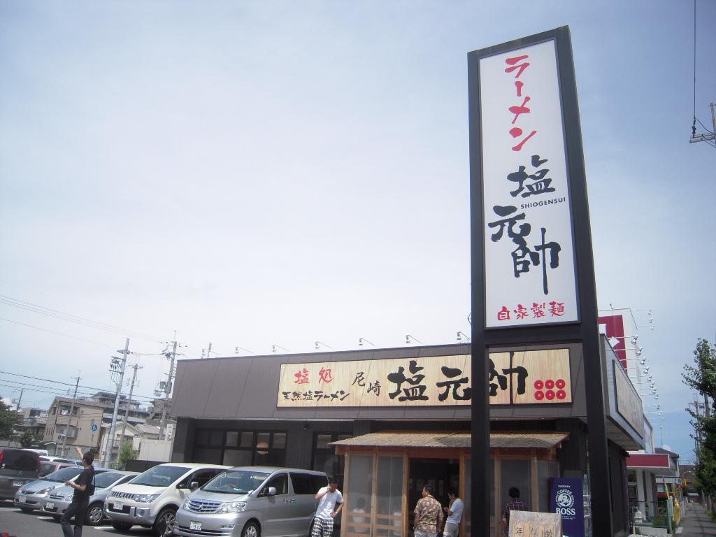 塩元帥 尼崎店  塩ラーメン_d0083265_1172665.jpg