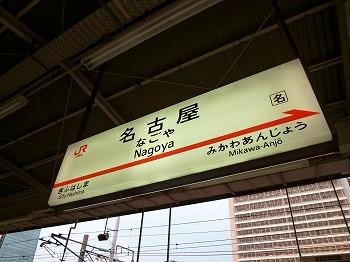 名古屋へ行ってきましたっ☆_d0174765_1463931.jpg