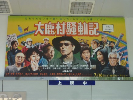 2011-08-08 『大鹿村騒動記』@「丸の内TOEI」_e0021965_1540370.jpg
