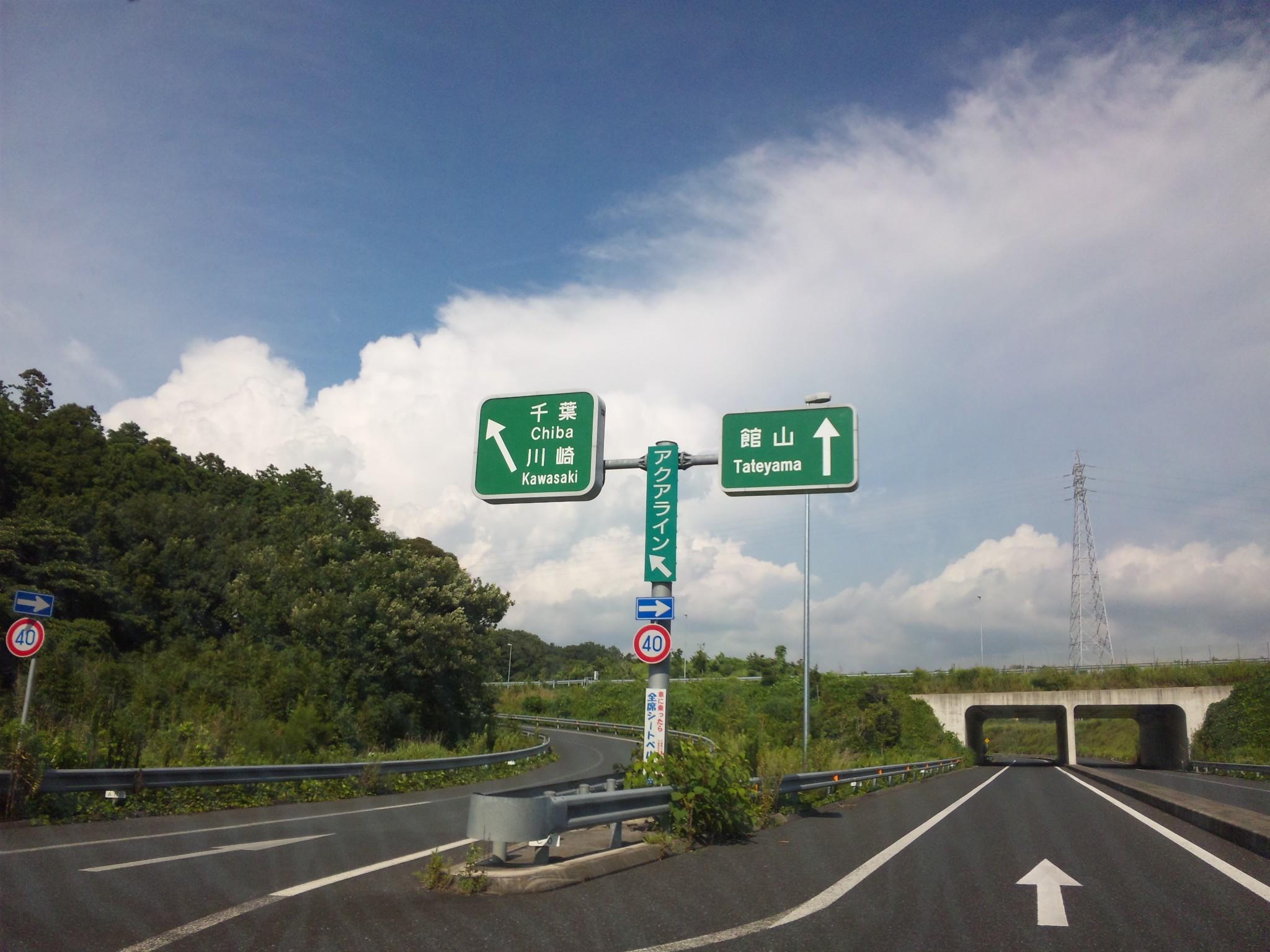 今日は館山花火大会☆_d0157671_1822787.jpg