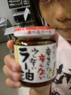 食べるラー油!!_f0172281_612699.jpg