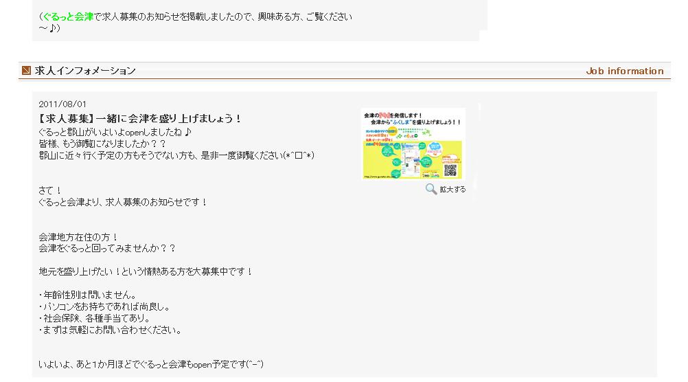 ぐるっと会津で求人募集~! byぐるっと会津_d0250986_1138476.jpg