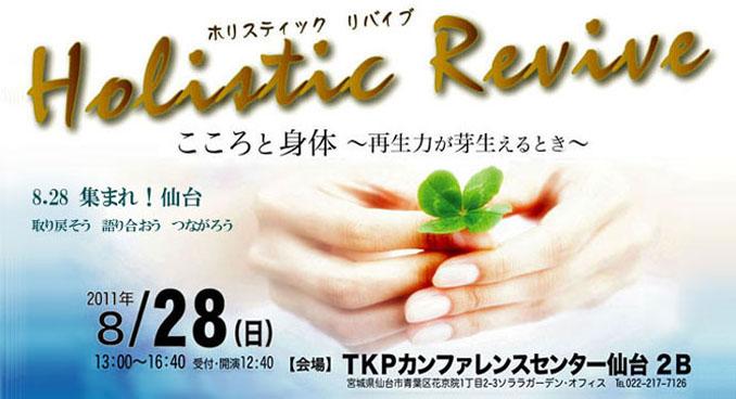8.28集まれ仙台へ! Holistic Revive _d0160105_11263738.jpg