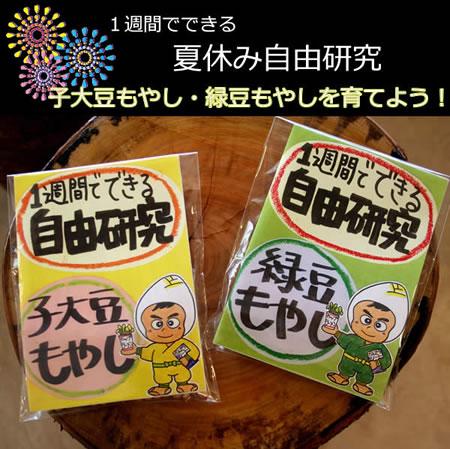 ♪新鮮 発芽野菜通信『8・9の日』♪_d0063218_1514156.jpg