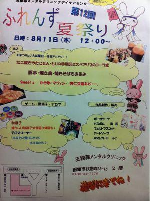 夏祭り_b0208220_22162454.jpg