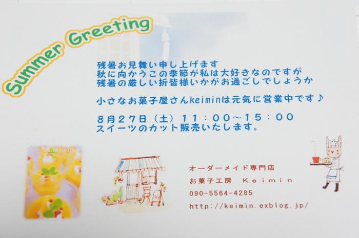 c0169360_10533052.jpg