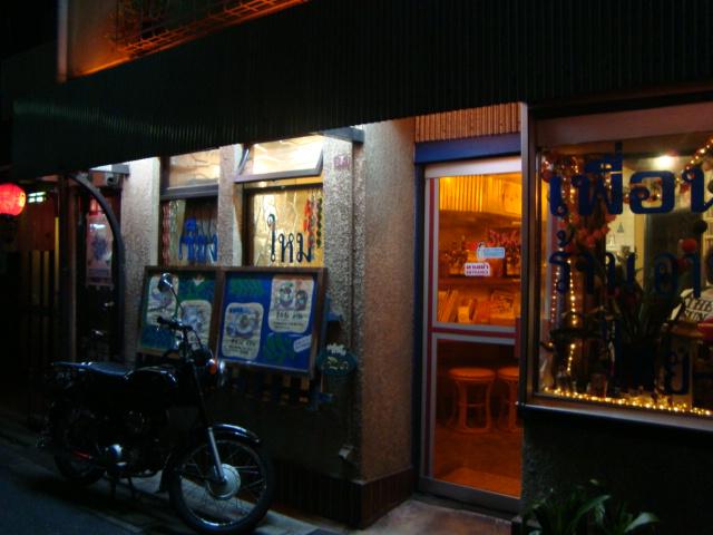 西荻窪「タイ料理 ぷあん」へ行く。_f0232060_12532100.jpg