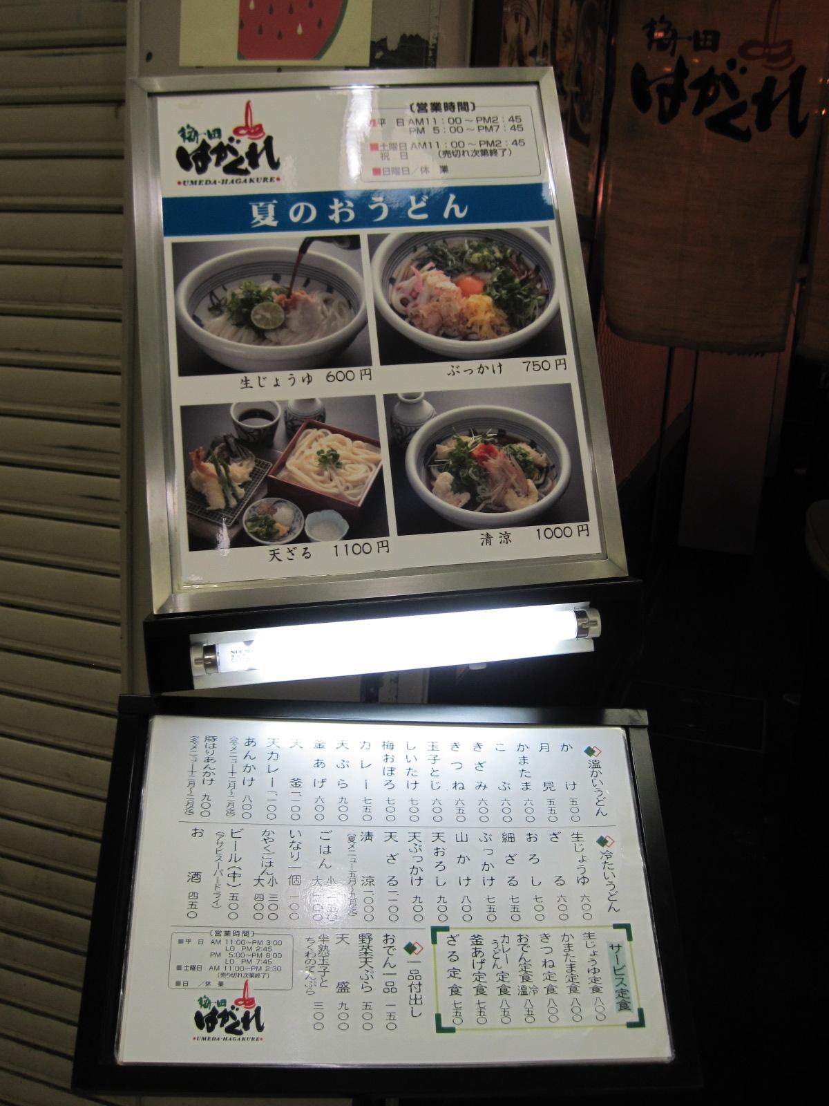 大阪グルメ 梅田はがくれ_f0236260_15491622.jpg