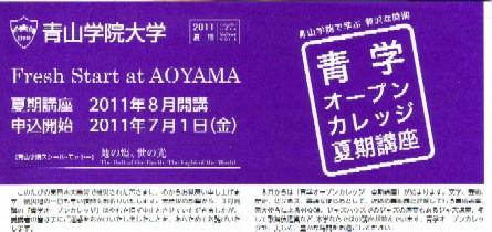 2011-08-09 8月と9月の「ONGAKUゼミナール」_e0021965_11332475.jpg