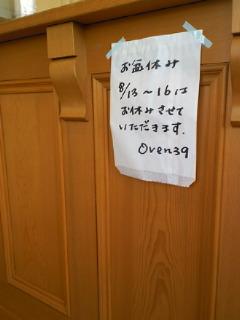 お盆休み_a0134394_10194355.jpg