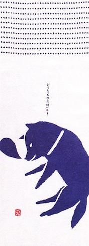 オリジナル柴犬手ぬぐい_b0002599_15231728.jpg