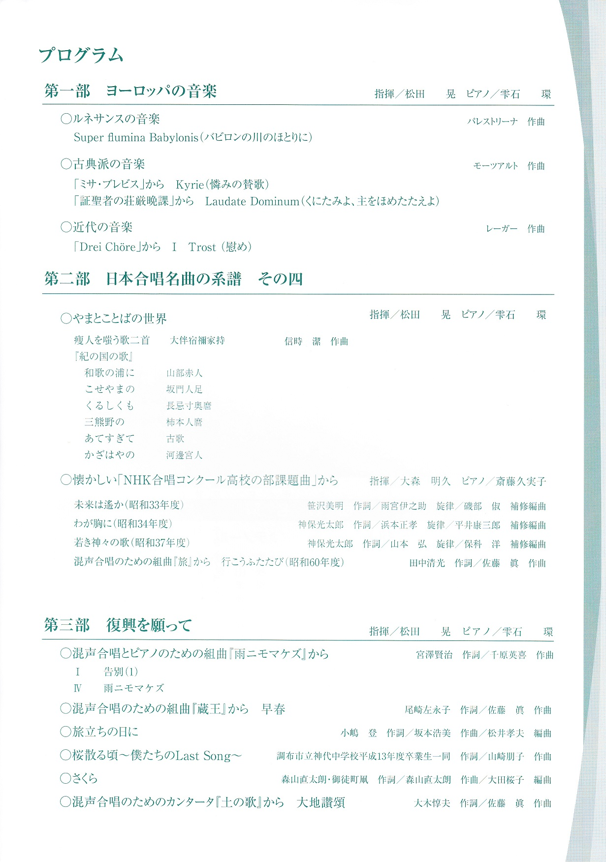 第80回演奏会_c0125004_23575994.jpg