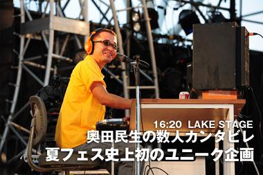 「奥田民生の数人カンタビレ」生放送!_b0043506_1722965.jpg