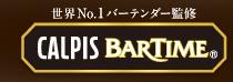 石垣忍氏×カルピス 今度は桃ざくろ!_c0194011_11402160.jpg