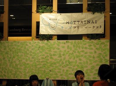 MOTTAINAIフリーマーケット開催報告@としまえん/あきる野ルピア/フジテレビ・アクアシティ・ママトコ_e0105047_18335189.jpg