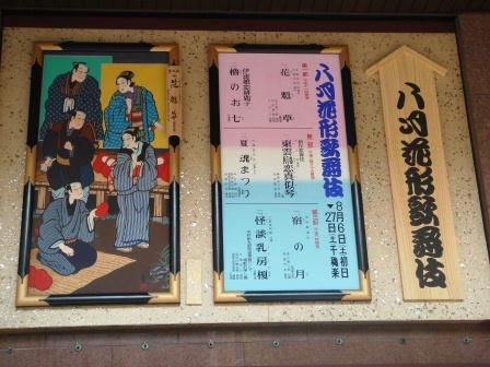 8月歌舞伎_a0163160_1111260.jpg