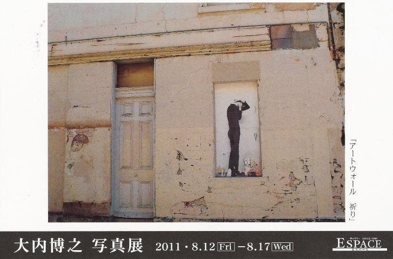 11年8月10日・写真展搬入お手伝い_c0129671_19461099.jpg
