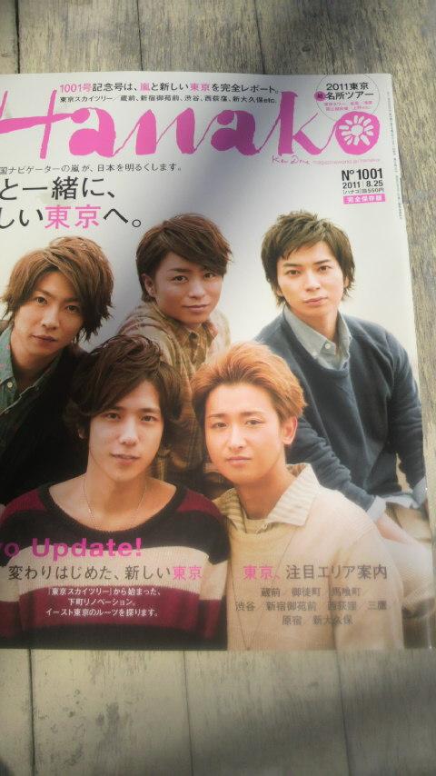 モンマスティーは雑誌Hanakoに掲載されてます。_a0075684_1632262.jpg