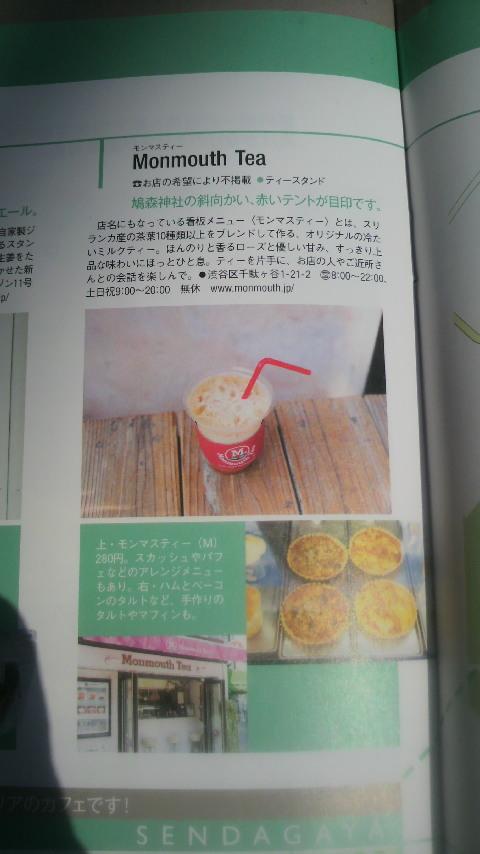 モンマスティーは雑誌Hanakoに掲載されてます。_a0075684_1632277.jpg